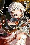 絶望の楽園(4) (マガジンポケットコミックス)