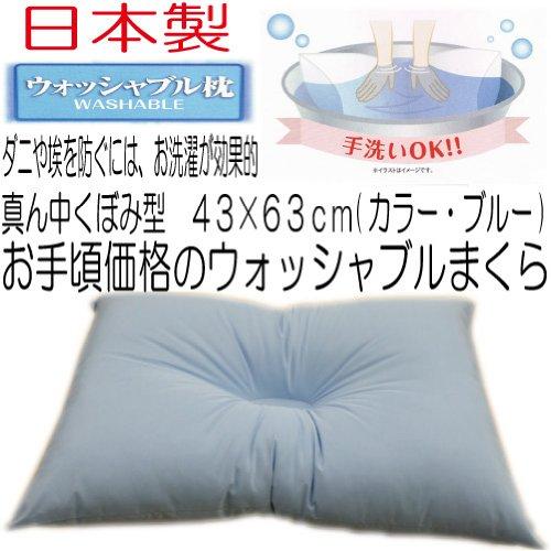 手洗いOK!日本製・まんなかくぼみ型・ウォッシャブル まくら(43×63cmのまくらかばー対応です)