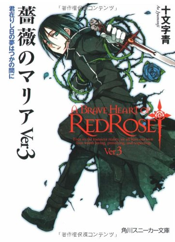 薔薇のマリア〈Ver3〉君在りし日の夢はつかの間に (角川スニーカー文庫)
