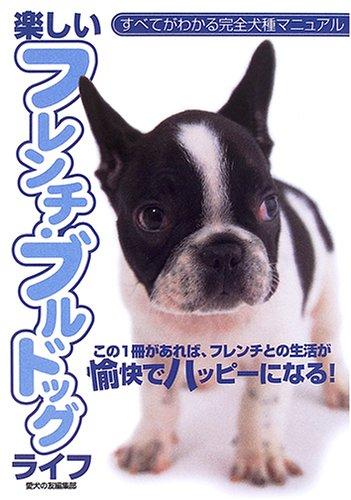楽しいフレンチ・ブルドッグライフ (すべてがわかる完全犬種マニュアル)