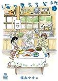 海の見える台所(1) (思い出食堂コミックス)