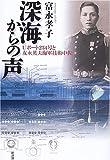 深海からの声―Uボート234号と友永英夫海軍技術中佐