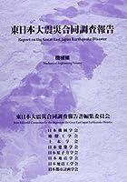 東日本大震災合同調査報告 機械編