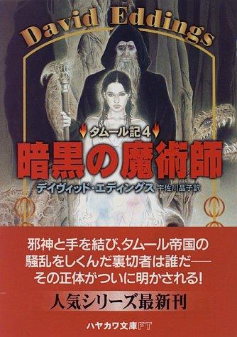 暗黒の魔術師―タムール記〈4〉 (ハヤカワ文庫FT)