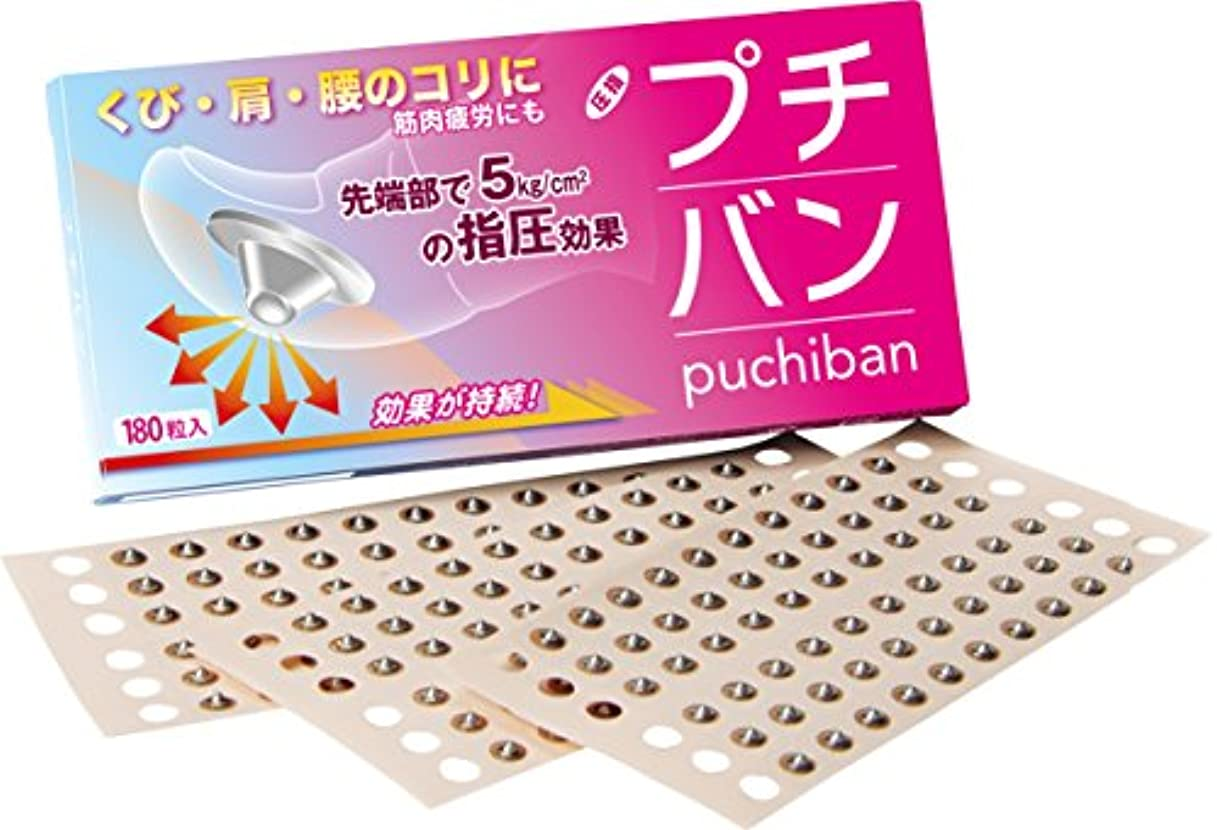 プレゼンテーション失業してはいけない一般医療機器 家庭用貼付型接触粒 プチバン 180粒入 ピンクパッケージ