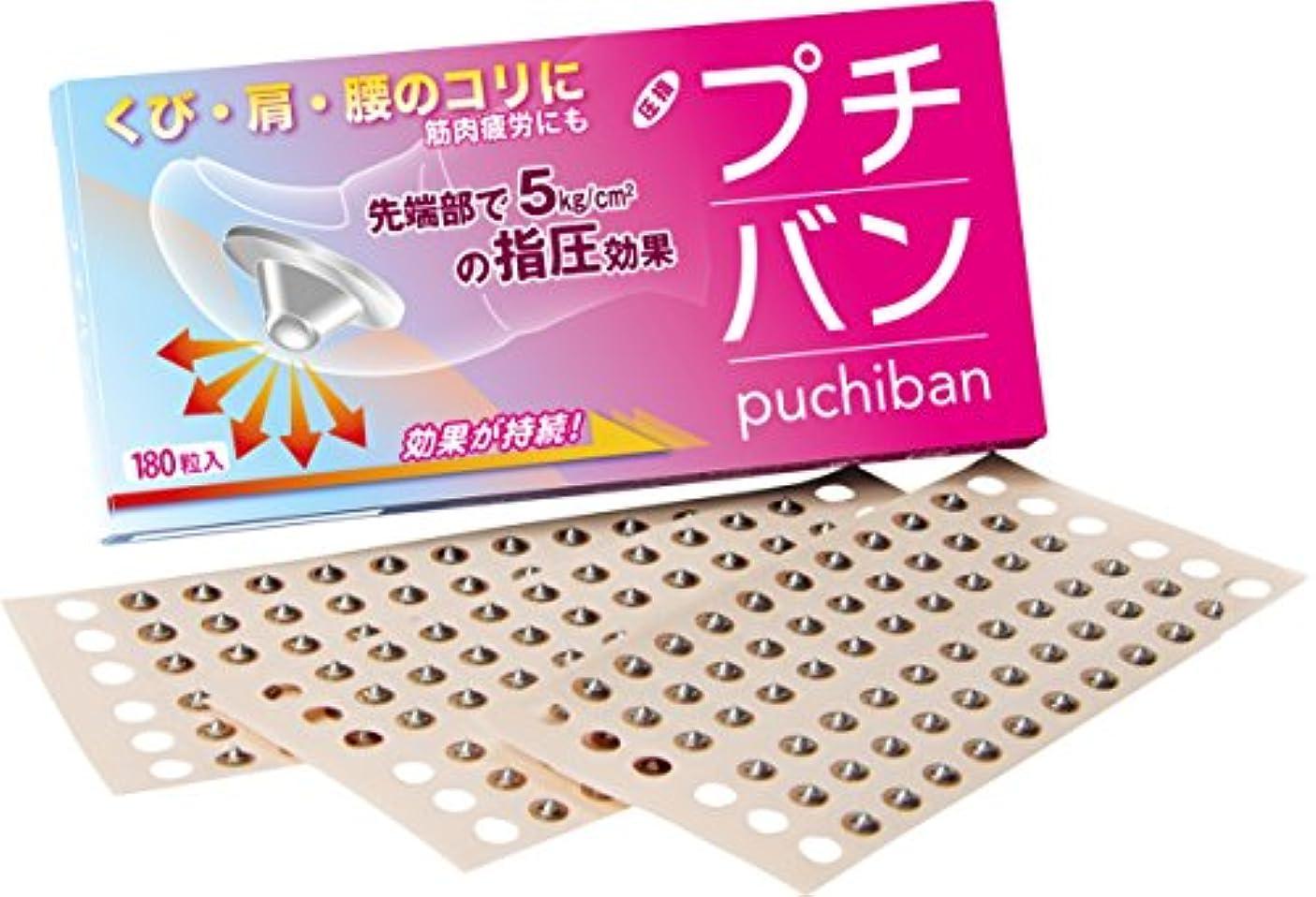 近傍軍団豊かな一般医療機器 家庭用貼付型接触粒 プチバン 180粒入 ピンクパッケージ