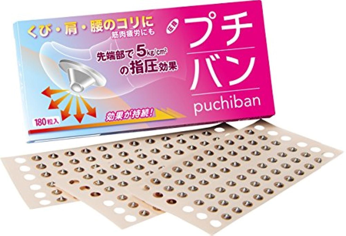 抜け目のないつぶす病者一般医療機器 家庭用貼付型接触粒 プチバン 180粒入 ピンクパッケージ