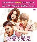 恋愛の発見 コンパクトDVD-BOX -