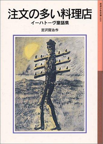 注文の多い料理店—イーハトーヴ童話集 (岩波少年文庫 (010))