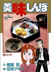 美味しんぼ (2) (ビッグコミックス)