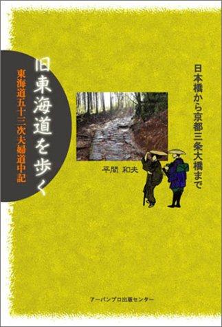 旧東海道を歩く―東海道五十三次夫婦道中記