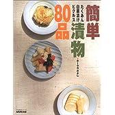 簡単漬物80品―たくあん、白菜漬け、ピクルス (生活実用シリーズ)