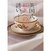 英国式紅茶への誘い―ティーカップからのメッセージ