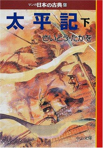 太平記(下)―マンガ日本の古典〈20〉 (中公文庫)の詳細を見る