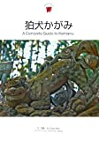 狛犬かがみ—A Complete Guide to Komainu (Japanesque)