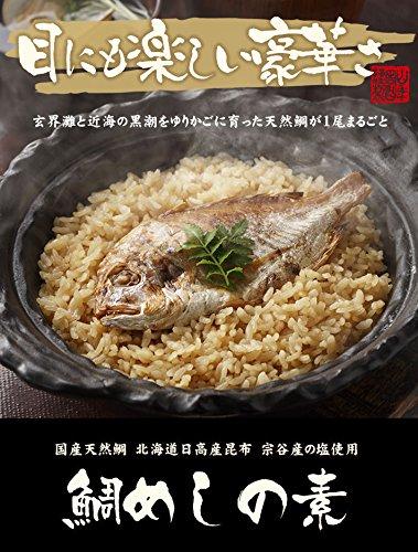 【高級】鯛めしの素 炊き込みご飯の素1尾