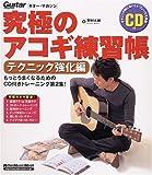 究極のアコギ練習帳 テクニック強化編 (CD付き) (ギター・マガジン)