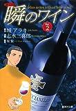 新ソムリエ 瞬のワイン 2 (集英社文庫―コミック版) (集英社文庫 し 49-2)