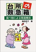台所の救急箱―食べ物による家庭療法 (イラスト・わかる漢方シリーズ)