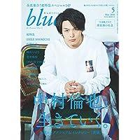 Audition blue (オーディション ブルー) 2020年 5月号