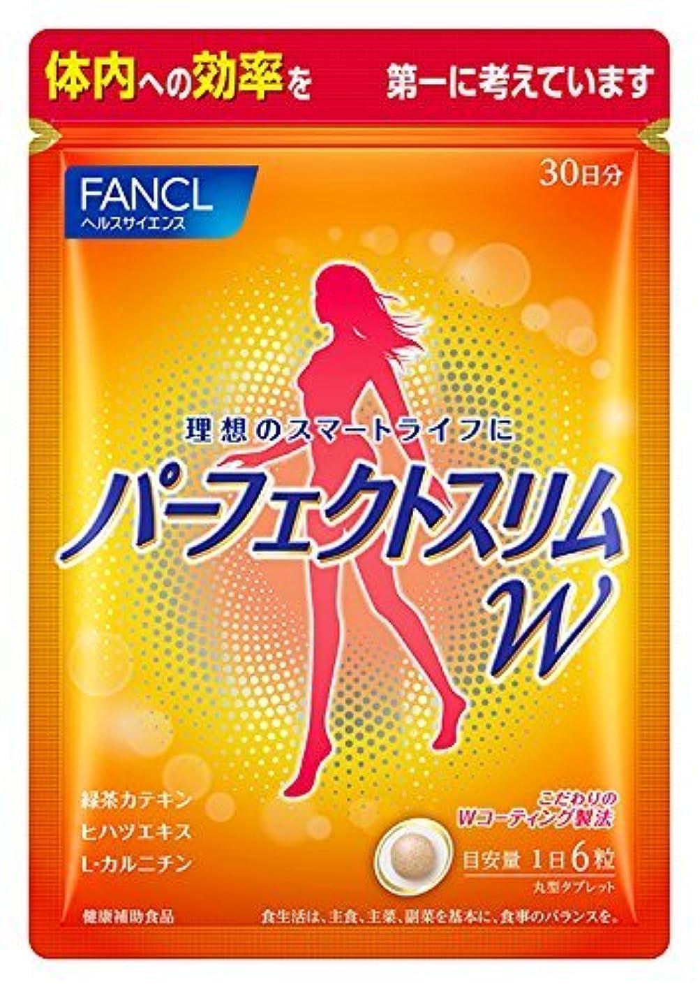 入口寛大さメッセージ【2袋セット】ファンケル(FANCL) パーフェクトスリム W 約30日分 180粒 ×2袋