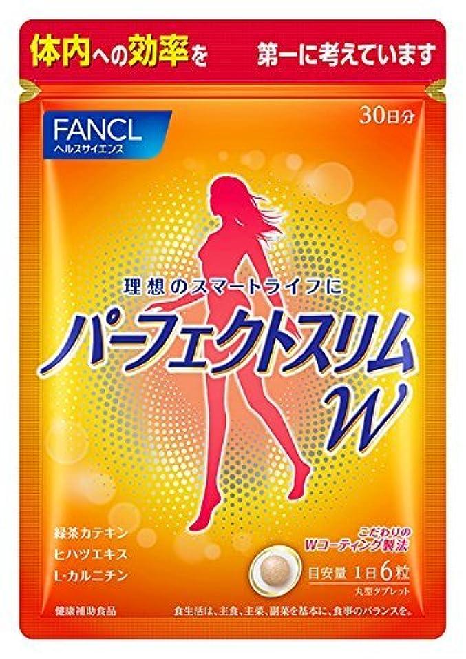 ドラフト頂点以内に【2袋セット】ファンケル(FANCL) パーフェクトスリム W 約30日分 180粒 ×2袋