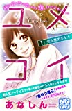 ユメコイ プチデザ(1) (デザートコミックス)