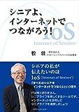 シニアよ、インターネットでつながろう! (Internet of Seniors®)