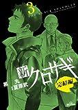 新クロサギ 完結編 3 (ビッグコミックス)