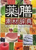薬膳素材辞典: 健康に役立つ食薬の知識