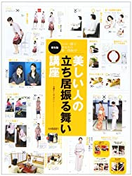 日経ホームマガジン 美しい人の立ち居振る舞い講座