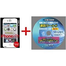 iPhoneバカ 1800アプリためした男のすごい活用術 iPhone4S完全対応 [単行本]+【速読ワールド】シリーズ2点特別セット(速読教科書PDF+速読ソフト)のセット教材
