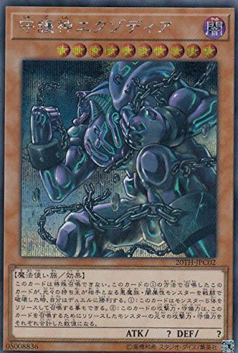 遊戯王 20TH-JPC02 守護神エクゾディア (日本語版 シークレットレア) 20th ANNIVERSARY LEGEND COLLECTION