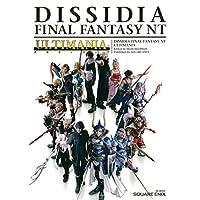 ディシディア ファイナルファンタジー NT アルティマニア (SE-MOOK)