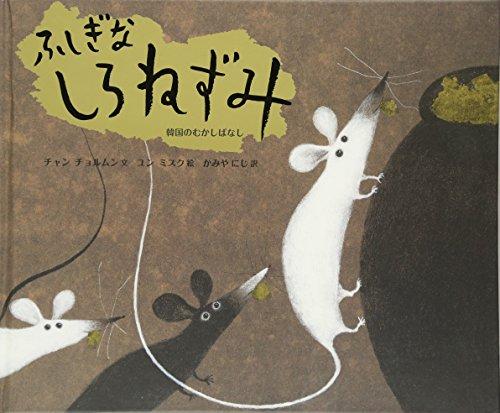 ふしぎなしろねずみ―韓国のむかしばなし (大型絵本)の詳細を見る