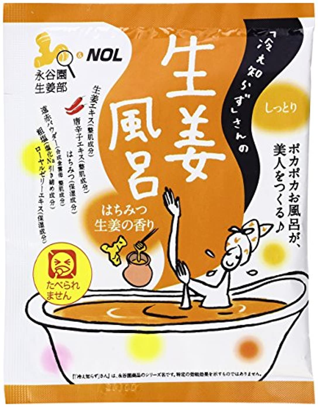 飼い慣らす風殉教者ノルコーポレーション 入浴剤 冷え知らずさんの生姜風呂 40g はちみつ生姜の香り NGT-1-02