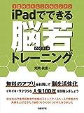 1日10分!! とってもカンタン iPadでできる脳若トレーニング 日経BP社