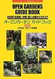 オープンガーデンガイドブック 2009~2011年度版