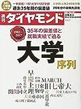週刊ダイヤモンド 2017年 9/16 号 [雑誌] (1982~2017 大学序列)