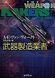 「武器製造業者【新版】 (創元SF文庫)」販売ページヘ