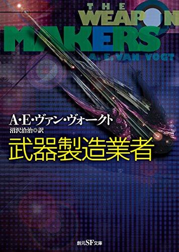 武器製造業者【新版】 (創元SF文庫)の詳細を見る