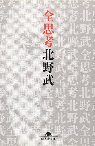 全思考 (幻冬舎文庫)