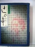 辻の華―くるわのおんなたち (1976年)