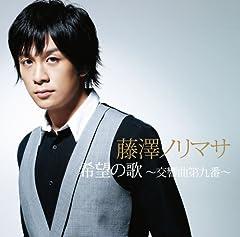 藤澤ノリマサ「希望の歌 〜交響曲第九番〜」のジャケット画像