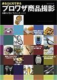 あなたにもできるプロワザ商品撮影 (玄光社MOOK) 画像