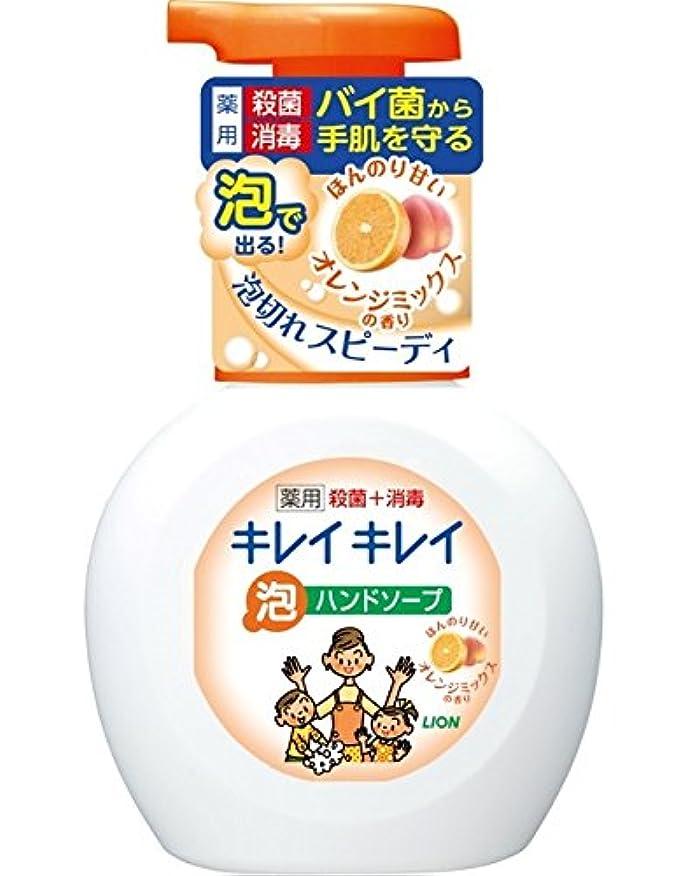 もう一度代わって区画キレイキレイ薬用泡ハンドソープオレンジミックスの香りポンプ250mL
