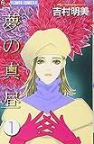 夢の真昼 1 (フラワーコミックス)