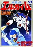重戦機(ヘビーメタル)エルガイム (2) (St comics―Sunrise super robot series)