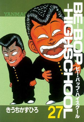 BE?BOP?HIGHSCHOOL(27) (ヤングマガジンコミックス)