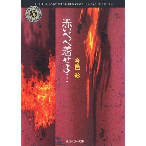赤いべべ着せよ… (角川ホラー文庫)の詳細を見る